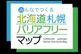 北海道・札幌バリアフリーマップ