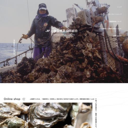 上磯郡漁業協同組合